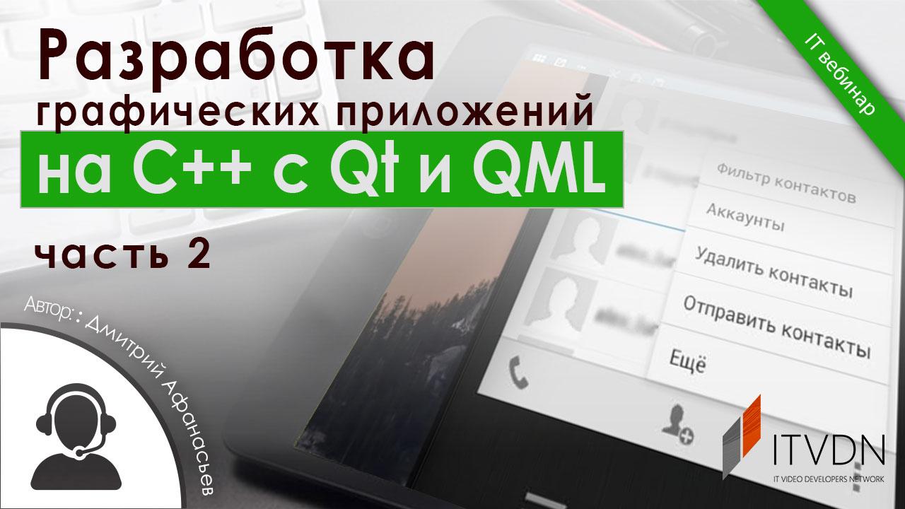 Разработка графических приложений на C++ с Qt и QML. Часть 2. MVC в Qt.  Знакомство с QML (продолжение).