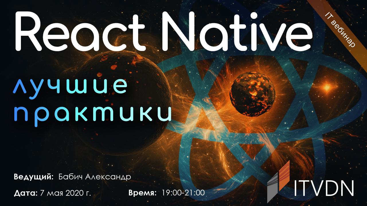 React Native лучшие практики