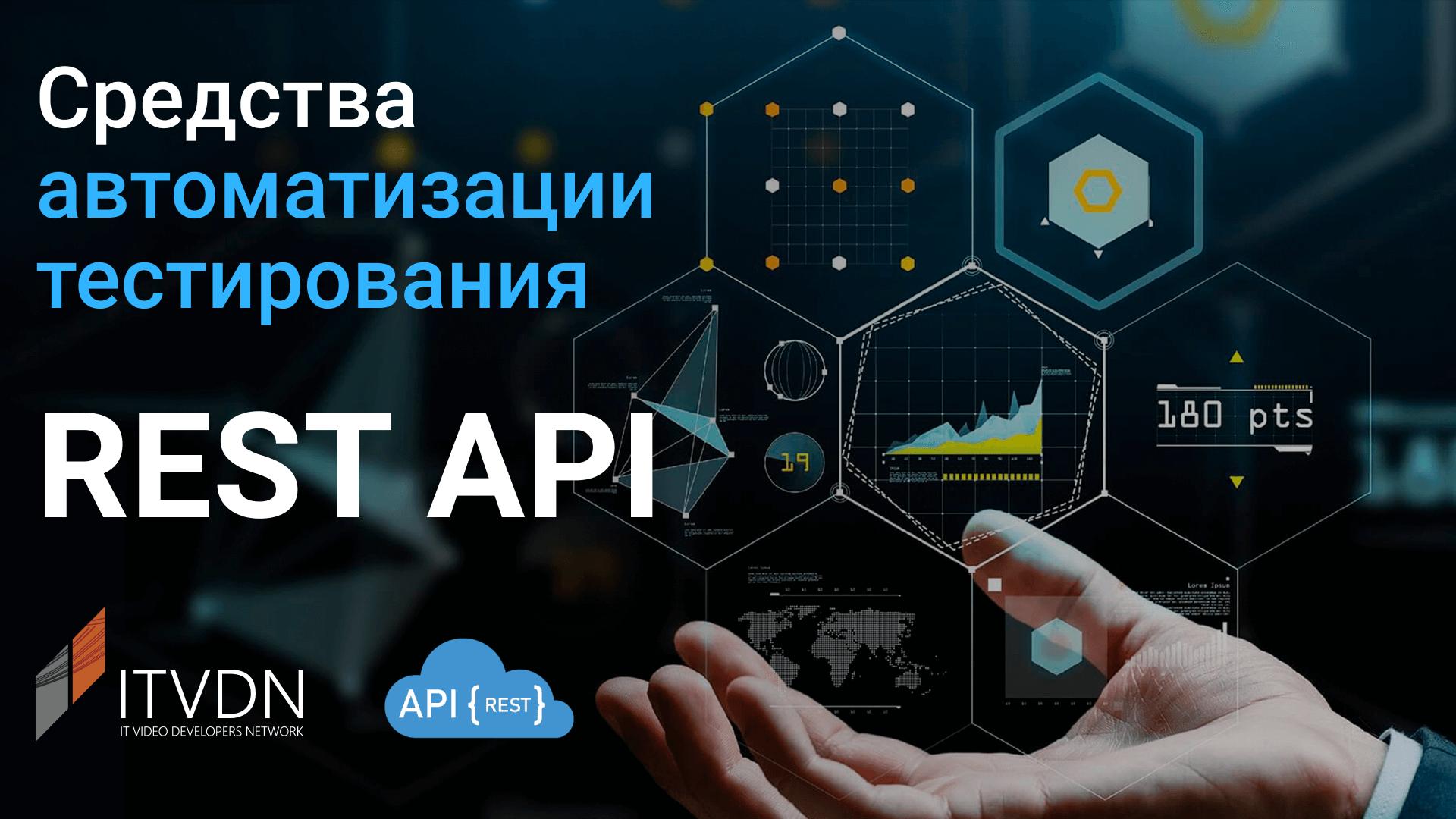 Средства автоматизации тестирования REST API