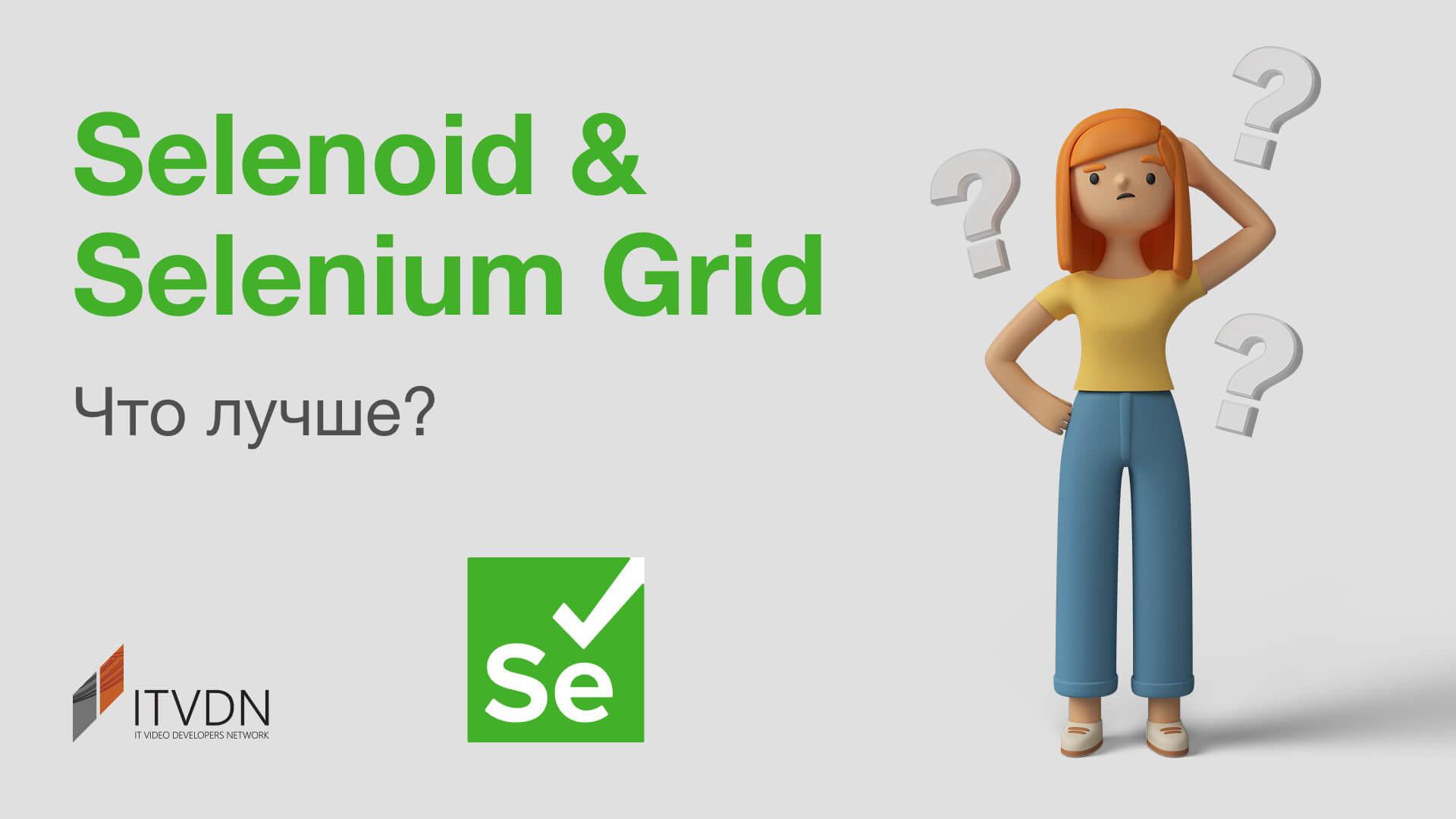 Selenoid или Selenium Grid - что лучше?