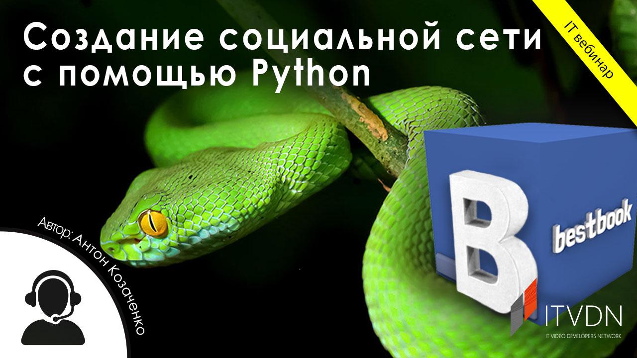 Создание социальной сети с помощью Python