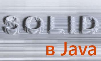 Курс SOLID принципы в Java