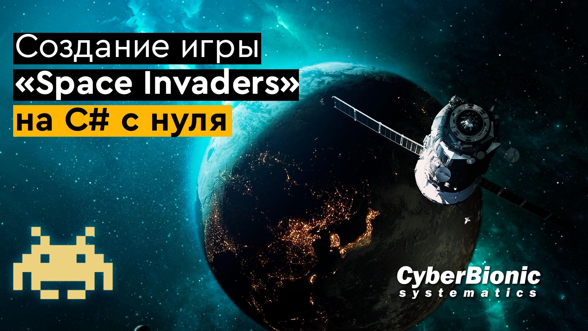 """Создание игры """"Space Invaders"""" на C# с нуля"""