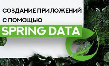 Курс Создание приложений с помощью Spring Data