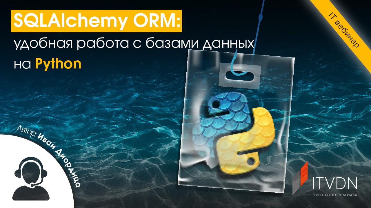 SQLAlchemy ORM: удобная работа с базами данных на Python