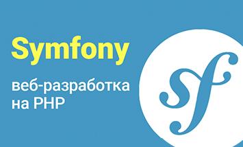 Курс Веб разработка на PHP Symfony