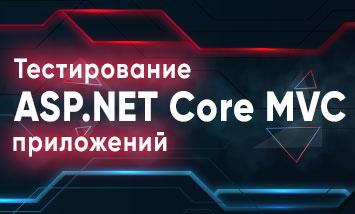 Курс Тестирование ASP.NET Core MVC приложений