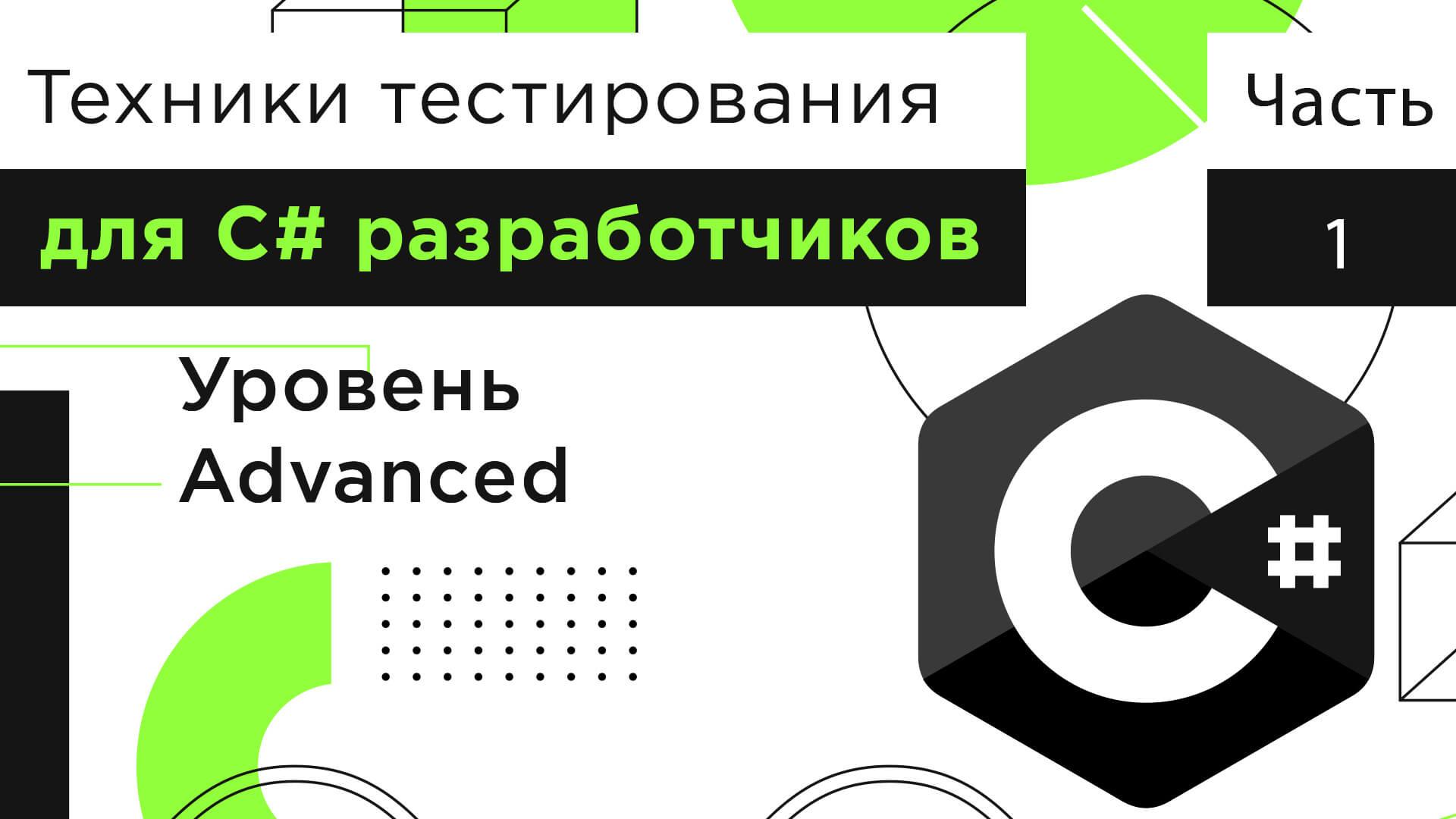 Техники тестирования для С# разработчиков. Уровень Advanced. Часть 1