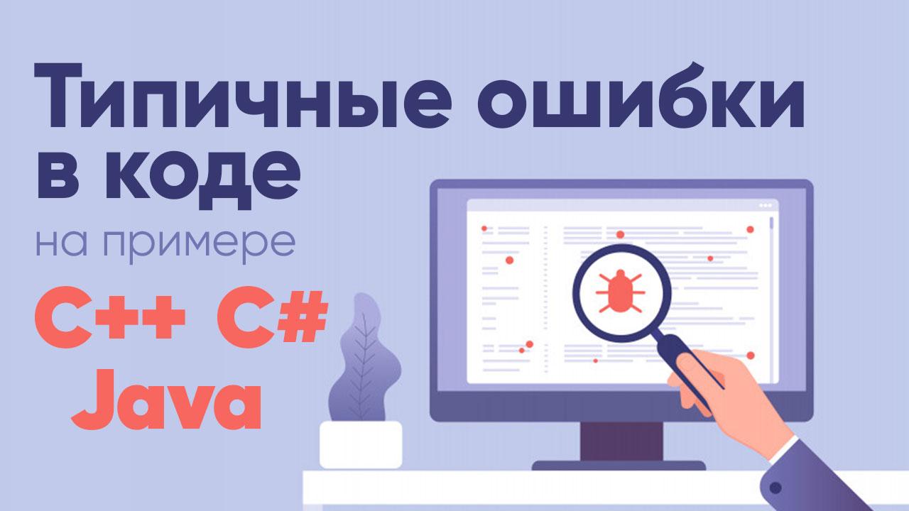 Типичные ошибки в коде на примере С++, С# и Java