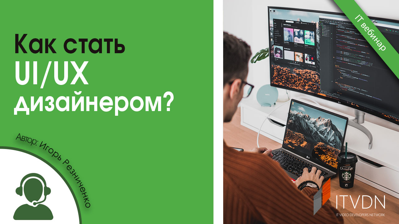 Как стать UI/UX дизайнером?