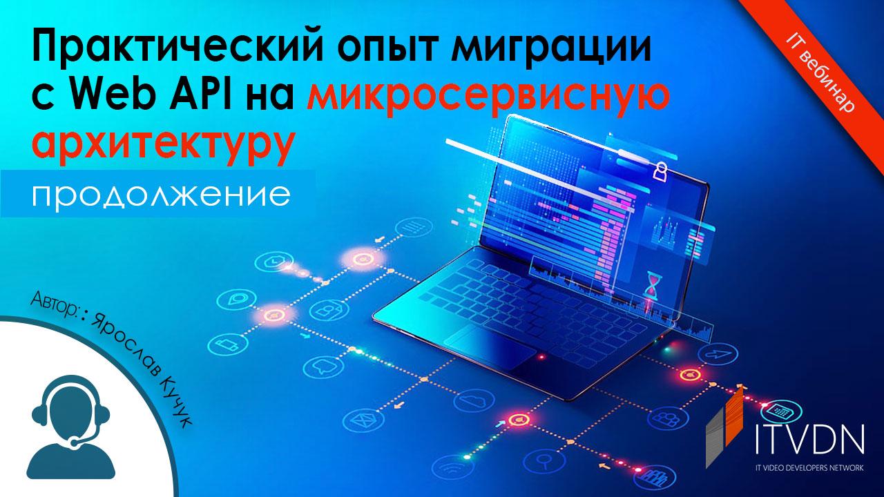 Практический опыт миграции с Web API на микросервисную архитектуру (продолжение)