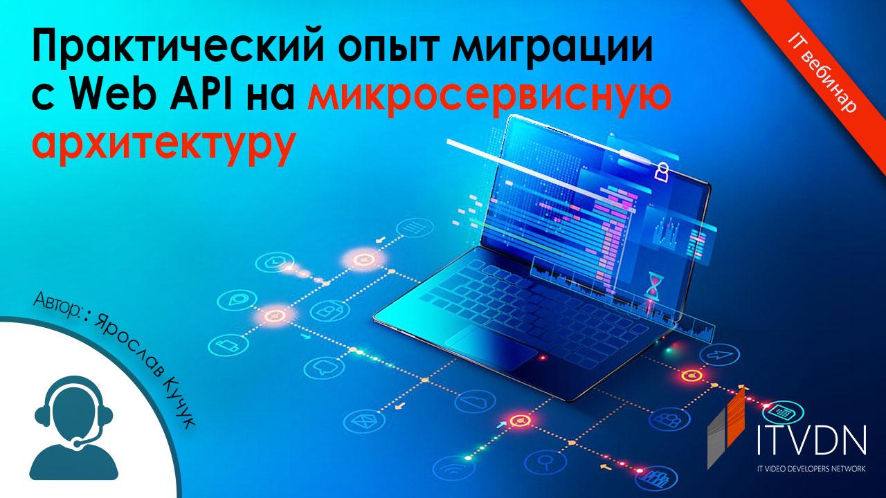 Практический опыт миграции с Web API на микросервисную архитектуру