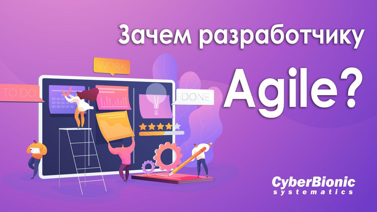 Зачем разработчику Agile?