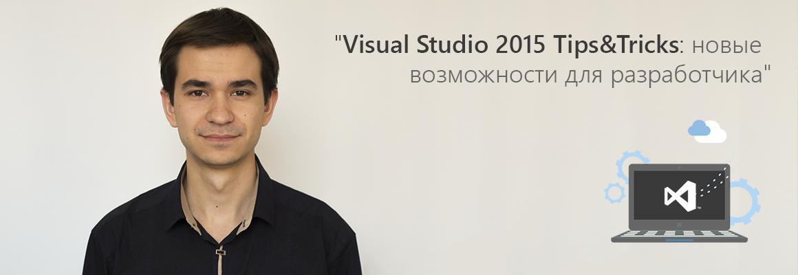 Visual Studio 2015 Tips&Tricks: новые возможности для разработчика