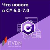 Иконка курса Что нового в C# 6.0-7.0