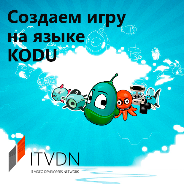 Иконка курса Видео курс Kodu Game Lab