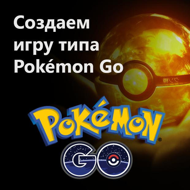 """Иконка курса Создаем игру типа """"Pokémon Go"""""""