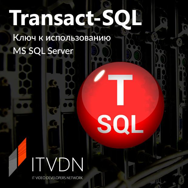 Иконка курса Transact SQL