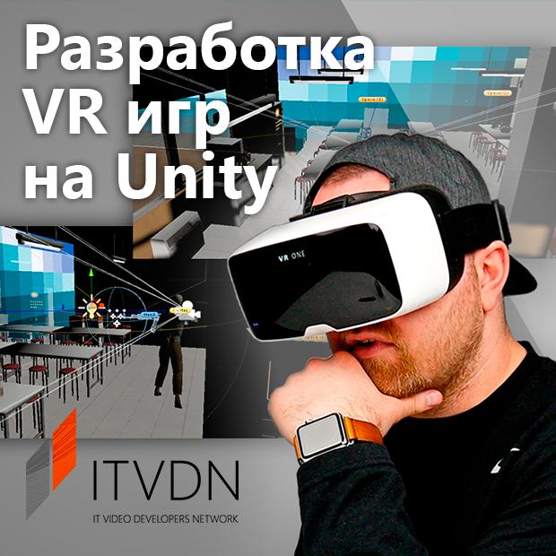 Иконка курса Разработка Virtual Reality (VR) игр на Unity