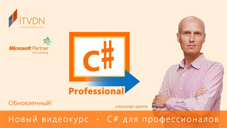 C# для профессионалов