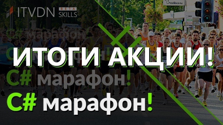 Победители С# Марафона!