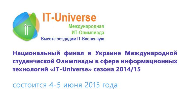 Национальный финал IT-Universe-2014/15 в Украине