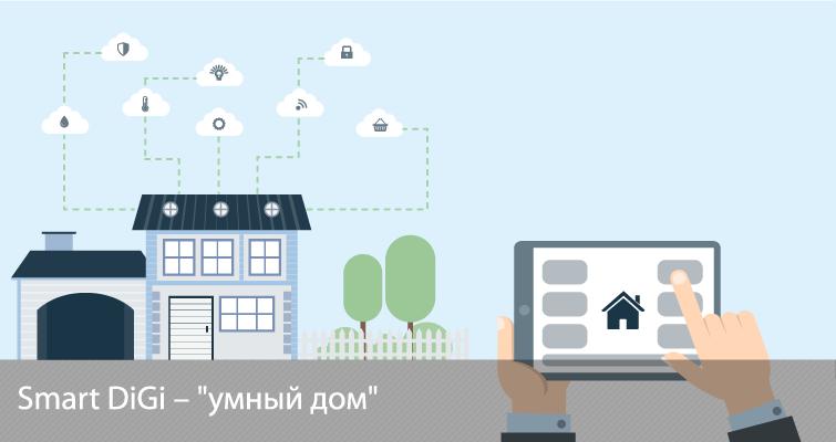 """Стартап Smart DiGi – система """"умного дома"""""""