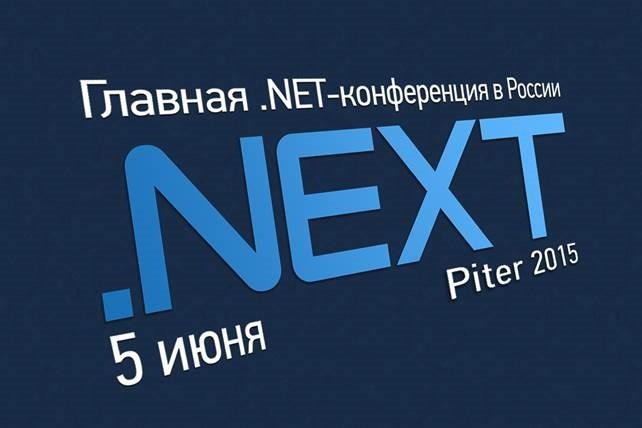 Конференция .NEXT