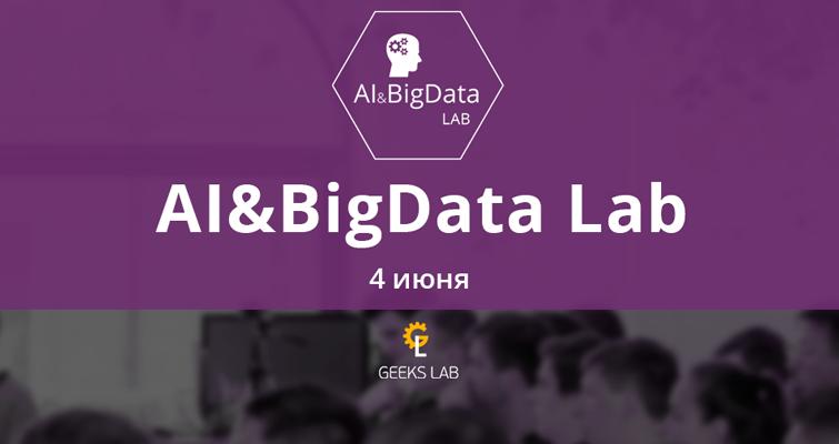 Изображение к AI&BigData Lab — конференция посвященная вопросам искусственного интеллекта и большим данным.