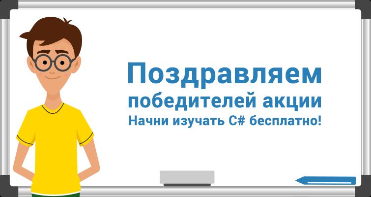 Акция начни изучать C Sharp Бесплатно