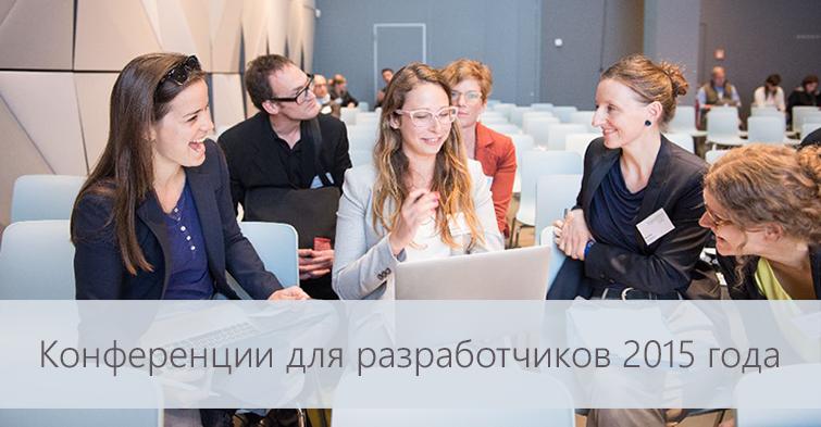 Конференция для разработчиков
