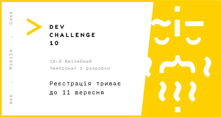 Чемпионат по разработке DEV Challenge
