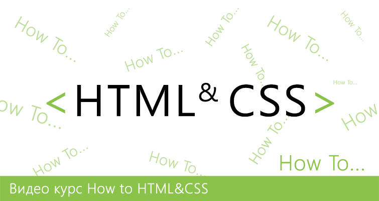 Новый видео курс How to HTML&CSS