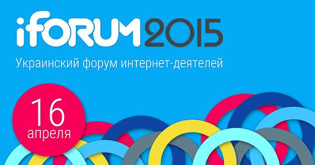 iforum 2015