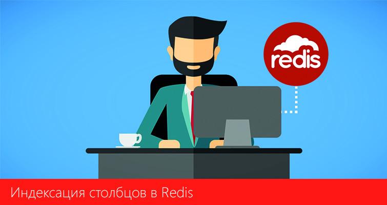 Индексация столбцов в Redis
