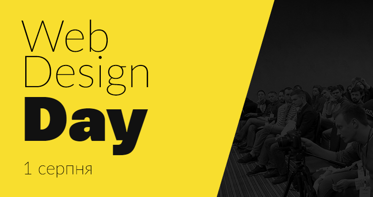 Онлайн конференция Web Design Day