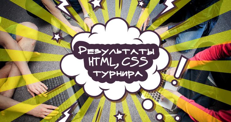 Поздравляем победителей HTML&CSS Турнира!