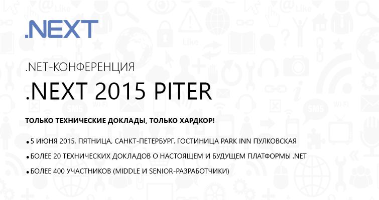 Конференция .NEXT 2015 Piter