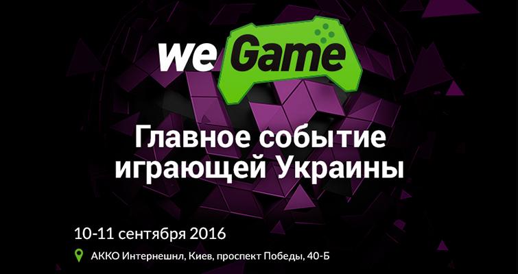 Изображение к Главное событие играющей Украины - WEGAME