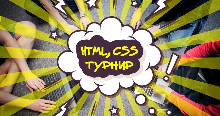 Изображение к HTML&CSS Турнир