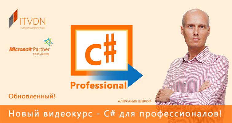 ITVDN анонсирует видео курс C# для профессионалов - Обновленный!