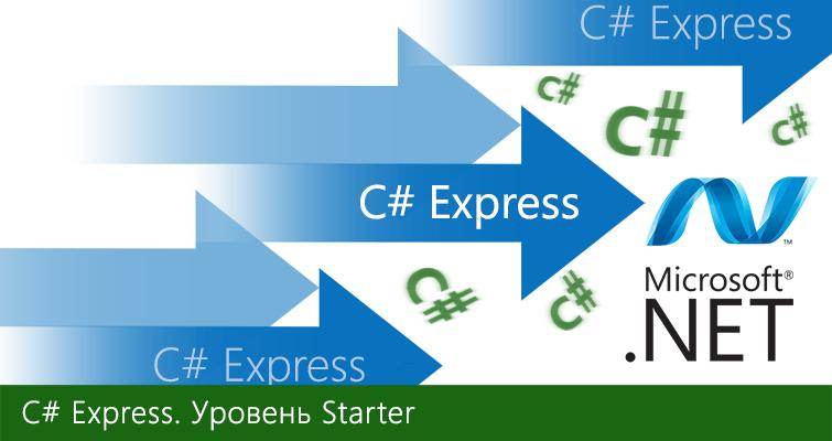 Новый видео курс C# Starter Express