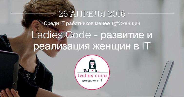 Крупнейшая конференция Ladies Code: Девушки в IT