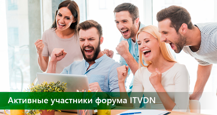 Подарки активным участникам форума - видеоуроки ITVDN