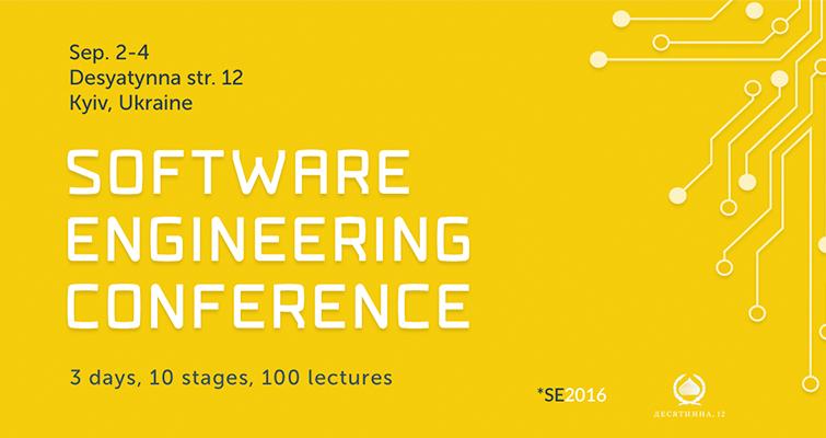 Software Engineering Conference 2016 расширяет масштабы.