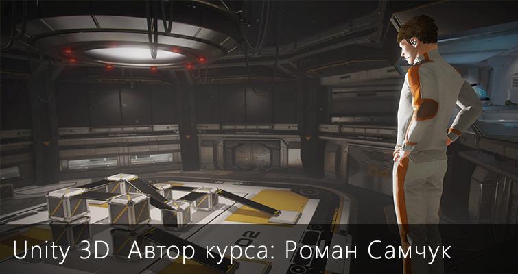 Новый видео курс по Unity3D