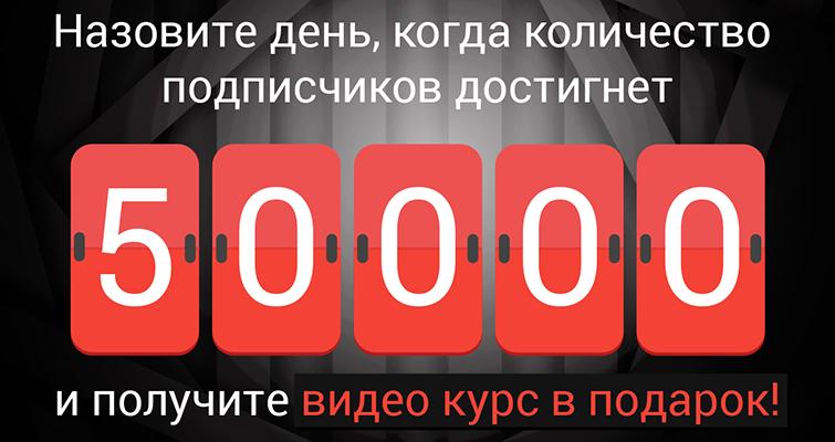 Акция «50 тысяч подписчиков ITVDN на YouTube»
