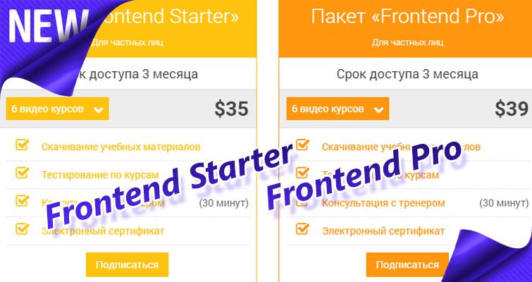 Новые пакеты подписки для Frontend разработчиков