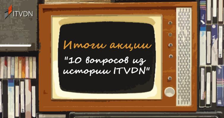 """Итоги акции """"10 вопросов из истории ITVDN"""""""