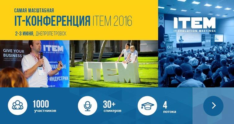 Четвертая ежегодная конференция ITEM